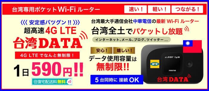 レンタルするならグローバルモバイルの台湾DATA一択